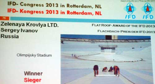 International Federation for the Roofing Trades 2013 Congress in Rotterdam, Holland